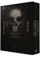 黑死館殺人事件:本格推理炫技經典˙四大奇書始祖(精裝)