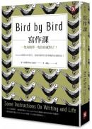 寫作課:一隻鳥接著一隻鳥寫就對了!Amazon連續20年榜首,克服各類型寫作障礙的必備指南!