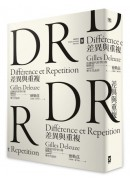 差異與重複:法國當代哲學巨擘德勒茲畢生代表作