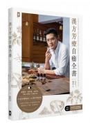 漢方芳療自癒全書