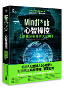 Mindf*ck 心智操控【劍橋分析技術大公開】:揭祕「大數據AI心理戰」如何結合時尚傳播、軍事戰略,深入你的網絡神經,操控你的政治判斷與消費行為!