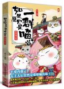 如果歷史是一群喵(7):隋唐風雲【萌貓漫畫學歷史】