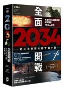 2034全面開戰【第三次世界大戰實戰小說】:美軍NATO歐盟統帥揭密預警 #台灣人必讀!