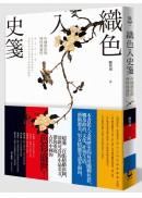 織色入史箋:中國顏色的理性與感性