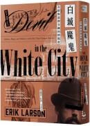 白城魔鬼【暢銷經典,全新中譯新編版】:奇蹟與謀殺交織的博覽會