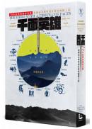 千面英雄:70年經典新編紀念版,從神話學心理學到好萊塢編劇王道