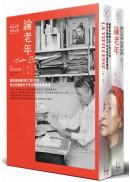 論老年【華文世界首度出版,全二冊】:西蒙波娃繼《第二性》之後,再次打破西方千年沉默的重磅論述