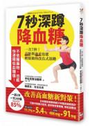 7秒深蹲.降血糖:一次7秒!高齡與過重也能輕鬆做的改良式深蹲