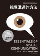 視覺溝通的方法:媒體、攝影、行銷、廣告人必讀, 國際視覺名家教你有效傳播,把好想法變成好畫面!