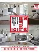 居家聰明設計101:小坪數最需要,舒適宅不能缺,一物多功少裝潢,好用又省錢