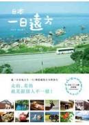 日本‧一日遠方:過一日在地人生,32個隱藏版日本輕旅行