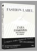 ZARA首席顧問教你,跟著全球時裝霸主,把生意做起來