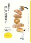 夢想很近,開一家人氣麵包店!:終於等到這一本!擬對計畫,成功實現你的麵包店人生