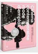 當代電影的好視野手冊:最具指標性的當代電影指南,看趨勢,養眼界,破解最複雜的電影母體&系譜