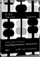 想設計:保羅.蘭德的永恆設計準則