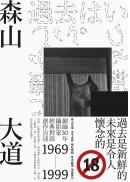 過去是新鮮的,未來是令人懷念的:奠定創作的關鍵30年對談&自述(18禁)