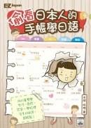 偷看日本人的手帳學日語:輕鬆學會生活、商務、家庭、學校日語!(1書1MP3)