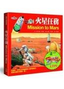 時光博物館:火星任務 (2冊合售/附3CD)