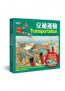 時光博物館: 交通運輸 ( 2冊合售/附3CD)