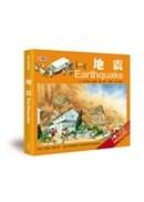 時光博物館: 地震 (2冊合售/附2CD)