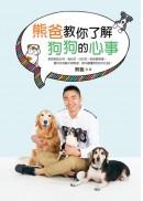 熊爸教你了解狗狗的心事:訓練過上萬隻狗的知名馴犬師,告訴你如何不打不罵不處罰,一樣可以教出乖巧快樂的好狗狗!