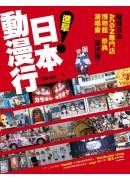 進擊!日本動漫行:嚴選日本ACGN專門店x博物館x祭典x演唱會一番巡禮!