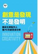 創意是發現,不是發明:「兩天一夜」、「花漾爺爺」、「一日三餐」韓綜王牌製作人羅PD的創意成功學