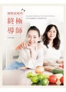 國際廚娘的終極導師:小S與芭娜娜的生活風格料理書