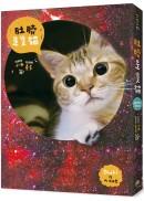 《肚臍是隻貓》首刷限定特仕版:內含喵星人收藏書盒+2017年CD盒桌曆+聖誕貓PVC夾鏈袋+貓奴之愛記事本等6大超值贈禮!