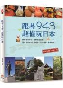跟著943超值玩日本:獨家秘密踩點,直擊隱藏美食,達人才知道的在地情報,不只超值,更要夠酷!