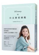 SKimmy的台北戀愛圖鑑:你的網路閨蜜SKimmy的戀愛觀察筆記,帶你打倒愛情路上的妖魔鬼怪!