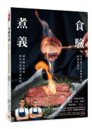 食驗煮義:克里斯丁&廚師漢克的創意廚房,讓你隨心所欲做出50道超美味料理!