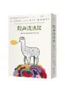 散戶流浪記(30週年全新封面紀念版) 一個門外漢的理財學習之旅