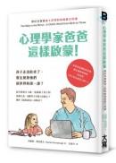 心理學家爸爸這樣啟蒙!:帶好奇寶寶連上世界的初教養父母課