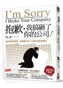抱歉,我搞砸了你的公司!:害我們誤判問題、迷信數字的八大類不良管理產品