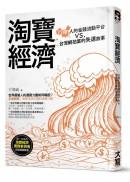 淘寶經濟:13億人的金錢流動平台vs.台灣網拍業的失速故事