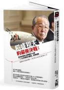 稻盛和夫的最後決戰:日本企業史上最震撼人心的「1155天領導力重整」真實紀錄