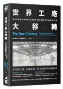 世界工廠大移轉:讓全球產能出走中國、回流美日的新「顧客式製造經濟」革命