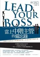 當上中階主管的備忘錄:領導大師寫給中間職級經理人的高效能行動手冊