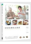 奶奶的傳家五榖香:九州百年榖物屋老鋪的米.豆.粉私房料理