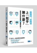 創業時,老闆們上「知乎」聊什麼?:華文最強知識網路社群的新創者vs.老師父經典問答