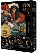 玩別人的錢:金融的黑歷史與那些「圈內人」的高風險秘密