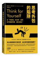 思考外包的陷阱:在「快答案」的世界,我們如何重建常識、擴充思維?