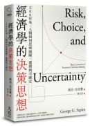 經濟學的決策思想:300年來,人類如何思索風險,選擇與不確定