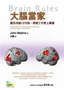 大腦當家:靈活用腦12守則,學習工作更上層樓