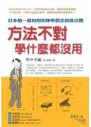 方法不對,學什麼都沒用:日本第一超有用矩陣學習法首度公開