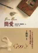 簡愛(電影書衣版)(2版2刷)