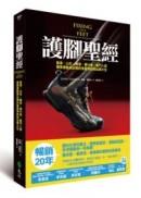 護腳聖經:跑者、山友、舞者、健行者、戰鬥人員、極限運動員必備的傷害預防與治療大全