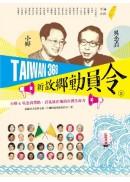 TAIWAN 368 新故鄉動員令(2)海線/平原:小野&吳念真帶路,看見最在地的台灣生命力