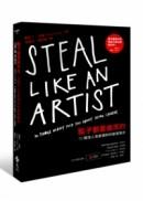 點子都是偷來的: 10個沒人告訴過你的創意撇步